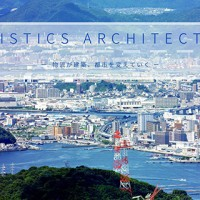 20190109Logistics Architecture